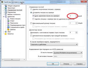 Использование протокола POP для получения почты Gmail на нескольких компьютерах и/или мобильных устройствах