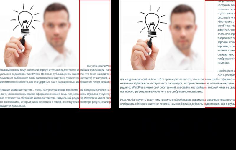 Текст не обтекает картинки — есть решение!