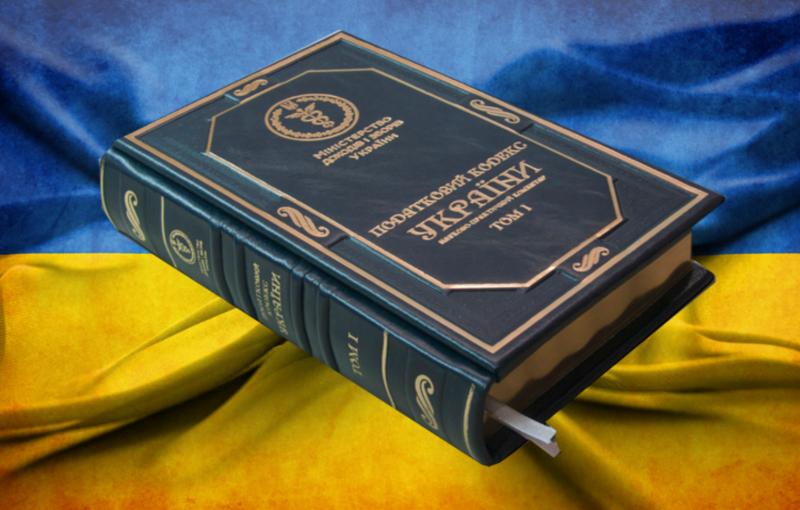 Изменения в Налоговом кодексе Украины относительно упрощенной системы налогообложения, учета и отчетности от 18.11.2011