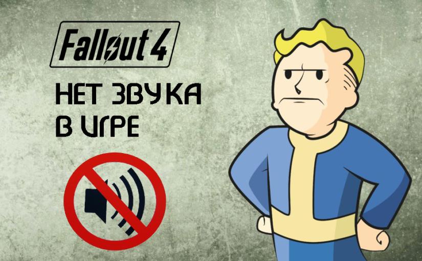 Fallout 4: Нет звука в игре