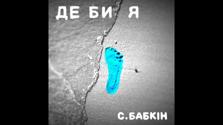 Novii.Singl.Sergeiia.Babkina.-.De.By.Ia