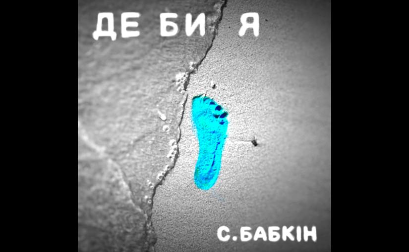 Новый Сингл Сергея Бабкина — Де Би Я